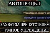 Автоприцел: захват, упреждение, выбор точки - autoaim от sae для World of tanks 1.6.1.4 WOT