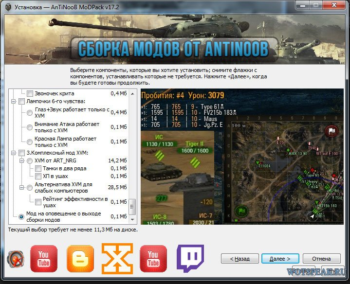 скачать mod pack world of tanks