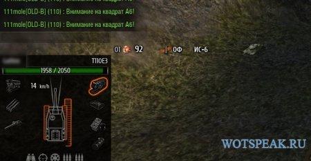 Удобная дамаг панель от Noobool для World of tanks 1.9.1.1 WOT