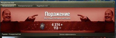 Окно статистики после боя с Сербом для World of tanks 0.9.19.1.2 WOT