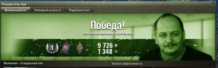 Окно статистики после боя с Сербом для World of tanks 1.7.1.2 WOT