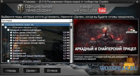 Моды от Пираний - модпак Piranhas для World of tanks 0.9.17.1 WOT