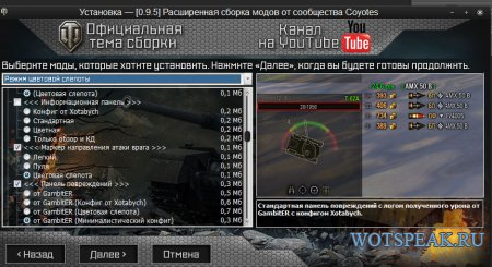 Моды от Пираний - модпак Piranhas для World of tanks 1.0.1 WOT