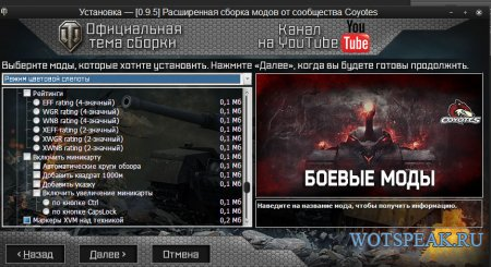 Моды от Пираний - модпак Piranhas для World of tanks 0.9.19.0.2 WOT