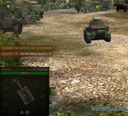Гудок (клаксон) и сообщение в чат для World of tanks 1.0.2.3 WOT