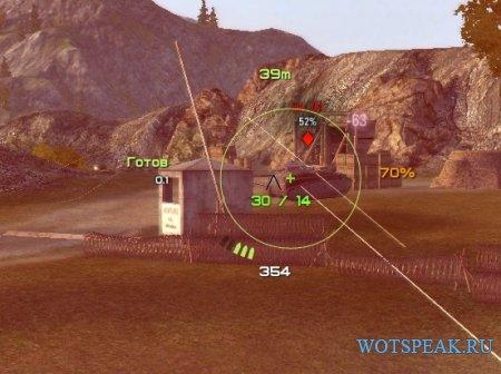 Простой прицел от Спектра (Spectr20) для World of tanks 1.6.0.7 WOT