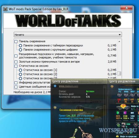 Сборка модов от Lex_BLR - модпак от Лехи БЛР для World of tanks 0.9.10 WOT