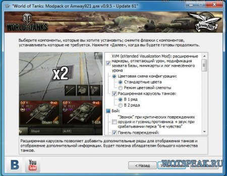 Моды от Амвея921 - модпак Аmway под WOT  World of Tanks