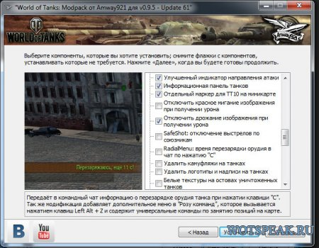 Моды от Амвея921 - модпак Аmway под World of Tanks 1.6.1.3 WOT