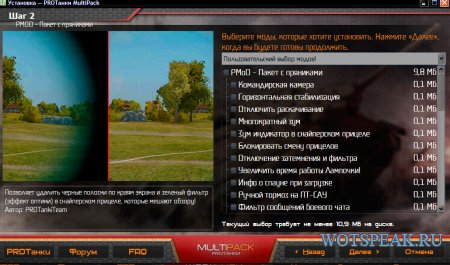 Моды от Протанки - расширенная версия модпака Protanki для World of Tanks 1.6.0.6 WOT