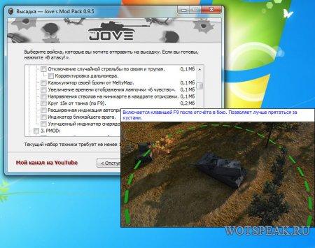 Моды от Джова - модпак от Jove для World of Tanks 1.9.0.1 WOT