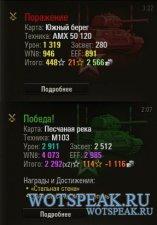 PMOD или Пакет с пряниками - комплексный мод для World of Tanks 1.4.0.1 WOT