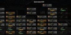 Вертикальное дерево развития для World of tanks 0.9.22.0.1 WOT