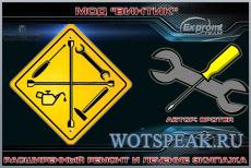 Мод Винтик - настройка быстрого ремонта и лечения экипажа World of tanks 1.10.1.0 WOT (3 варианта)