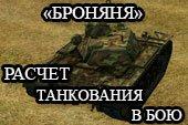 Броняня - мод расчета вытанкованного урона в бою для World of tanks 0.9.19.1.2 WOT