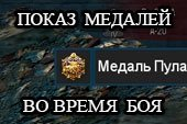 Мод на показ заработанных медалей во время боя для World of tanks 1.6.0.7 WOT