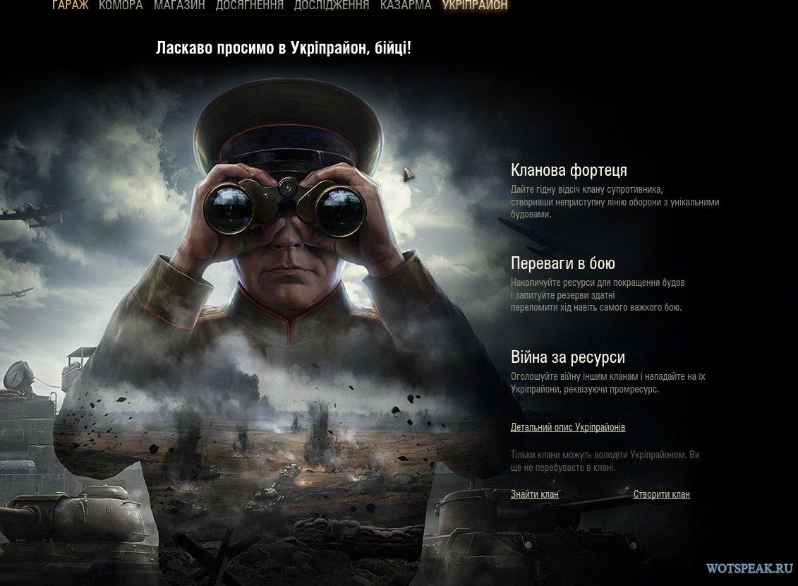 Українізація world of tanks украинская