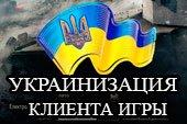 Українізація - украинская локализация (язык) клиента World of tanks 1.1.0.1 WOT