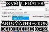 XVM Updater - программа для установки и авто обновления XVM (оленемера) для World of tanks 0.9.17.0.1 WOT