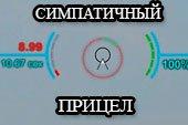 Симпатичный прицел от marsoff для World of tanks 1.6.0.7 WOT (RUS+ENG версии)