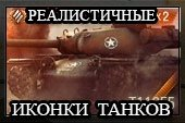 Реалистичные иконки ПРЕМ-танков в ангаре для World of Tanks 1.5.0.4 WOT