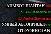 Бесплатный аимбот Шайтан - прицел с упреждением AimBot Shaytan от ZorroJan для World of tanks 0.9.21.0.3 WOT