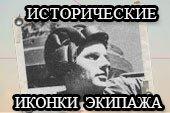 Исторические иконки танкистов с фото Второй мировой для World of tanks 0.9.16 WOT