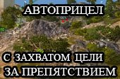 Автоприцел с индикацией врага и захватом цели за препятствием для World of tanks 0.9.19.0.2 WOT