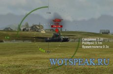 Таймер сведения, радиус разброса и время полета снаряда для World of tanks 1.0 WOT