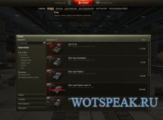 Беларусізацыя World of Tanks - беларуская локализация (язык) клиента World of tanks 1.2.0.1 WOT
