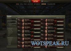 Беларусізацыя World of Tanks - беларуская локализация (язык) клиента World of tanks 1.3.0.0 WOT