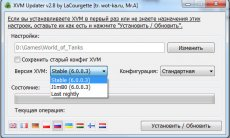 XVM Updater - программа для установки и авто обновления XVM (оленемера) для World of tanks 1.7.1.2 WOT
