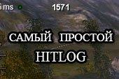 Самый простой хитлог - минималистичный HitLog для World of tanks 0.9.18 WOT (16 вариантов)