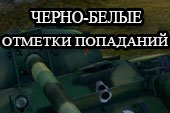 Черно-белые стикеры (отметки) в местах попадания по танку для World of tanks 0.9.22.0.1 WOT