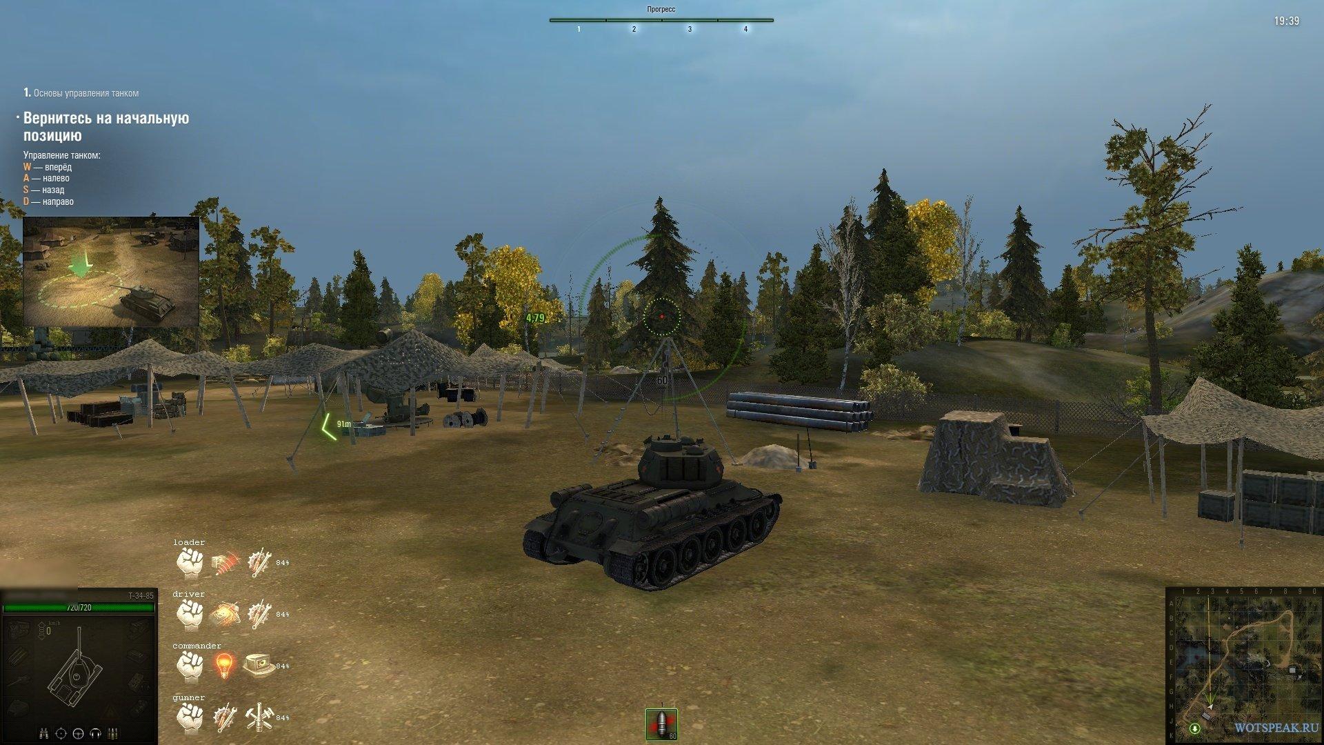 Скачать обновления для World Of Tanks