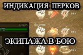 Индикация умений и навыков (перков) экипажа в бою для World of tanks 1.0 WOT