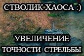 Стволик Хаоса - мод на увеличение точности стрельбы для World of tanks 0.9.17.0.2 WOT