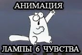 Анимационная лампочка шестого чувства в виде кота Simon для World of tanks 0.9.18 WOT
