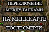 Переключение на танки союзников на миникарте для World of tanks 0.9.20.1 WOT
