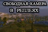 Свободная камера в реплеях для World of tanks 1.2.0 WOT