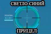 Классный светло-синий прицел Achilles для World of tanks 0.9.19.0.2 WOT