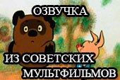 Озвучка из советских мультфильмов для World of tanks 0.9.18 WOT