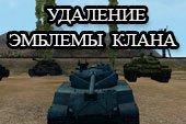 Мод на удаление эмблемы клана с танка для борьбы с фризами в World of tanks 1.0.2.4 WOT