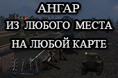 Создание ангара из любого места на любой карте в один клик для World of tanks 0.9.18 WOT