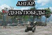 Мод новый ангар на День Победы для World of tanks 0.9.19.1.2 WOT
