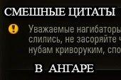 Мод на прикольные цитаты в ангаре для World of tanks 1.0 WOT