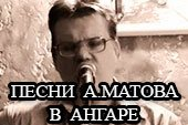 Замена музыки в ангаре на песни Алексея Матова для World of tanks 1.2.0 WOT