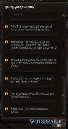 Мод на прикольные цитаты в ангаре для World of tanks 1.0.2.4 WOT
