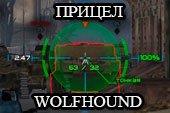 Прицел Wolfhound (Волкодав) для аркадного и снайп. режимов в World of tanks 0.9.19.0.2 WOT (RUS+ENG версии)
