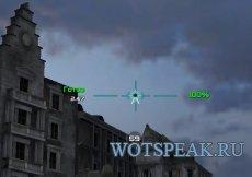 Прицел Wolfhound (Волкодав) для аркадного и снайп. режимов в World of tanks 1.13.0.1 WOT (RUS+ENG версии)
